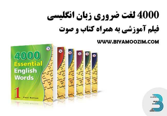 4000 لغت ضروری انگلیسی – فیلم ، کتاب و صوت