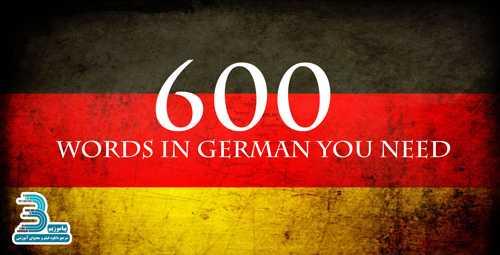 دانلود فیلم آموزش زبان آلمانی – 600 کلمه ضروری آلمانی با تلفظ