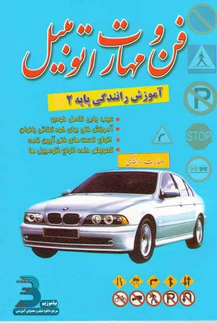 دانلود فیلم آموزش رانندگی عملی به زبان فارسی از صفر تا صد