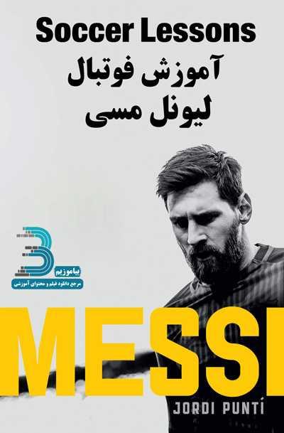 دانلود فیلم آموزش فوتبال توسط لیونل مسی Lionel Messi Soccer  Lessons