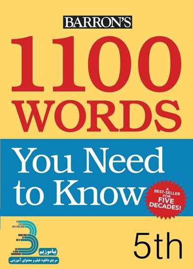 دانلود کتاب 1100 واژه ضروری زبان انگلیسی + فایل صوتی (ویرایش پنجم)