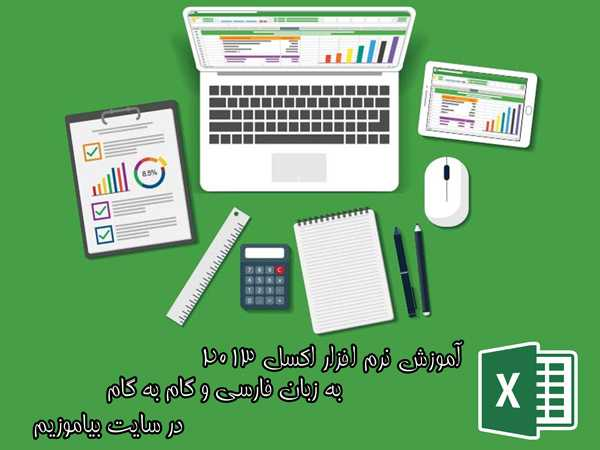 دانلود فیلم آموزش اکسل 2013 به زبان فارسی Microsoft Excel 2013 Tutorial