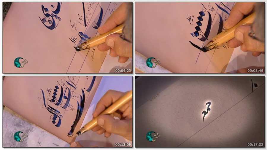 khat screen - دانلود مجموعه آموزش گام به گام خوشنویسی با قلم نی همراه با استاد احمد پیله چی قزوینی