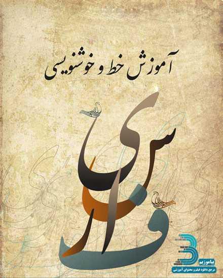 دانلود مجموعه آموزش گام به گام خوشنویسی با قلم نی همراه با استاد احمد پیله چی قزوینی