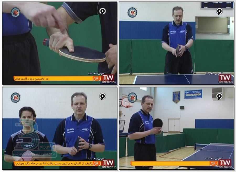 Ping Pong screen - دانلود فیلم آموزش پینگ پنگ به زبان فارسی