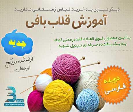 دانلود مجموعه آموزش قلاب بافی از صفر تا صد به زبان فارسی