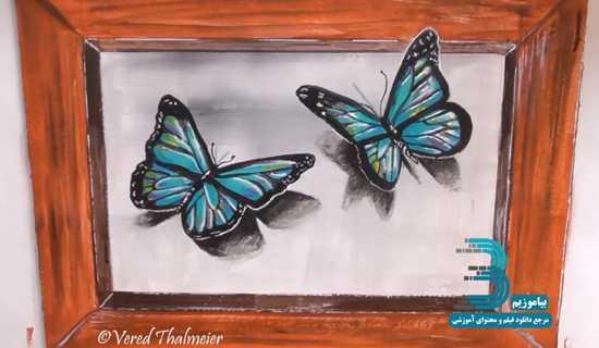 دانلود فیلم آموزش نقاشی سه بعدی پروانه آبی با رنگ اکریلیک