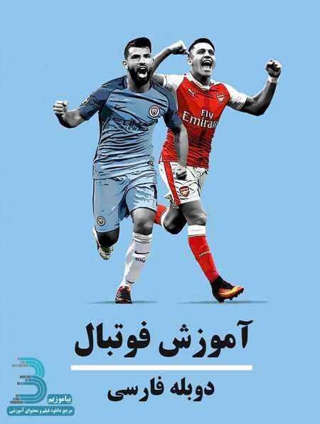 دانلود فیلم آموزش فوتبال به زبان فارسی