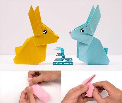دانلود فیلم آموزش اوریگامی خرگوش بصورت گام به گام
