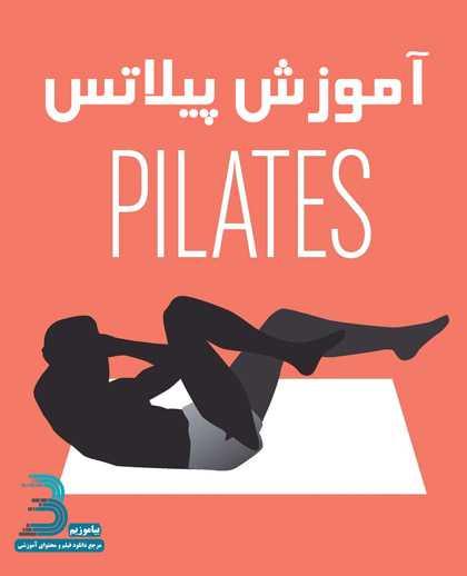 دانلود فیلم آموزش پیلاتس در خانه Pilates at Home