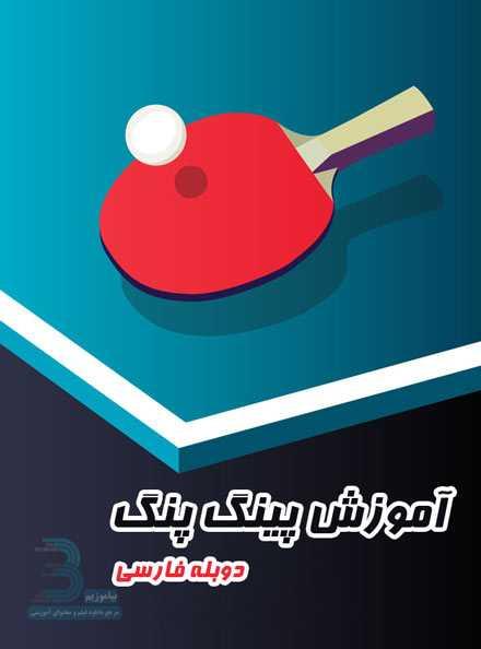 دانلود فیلم آموزش پینگ پنگ به زبان فارسی