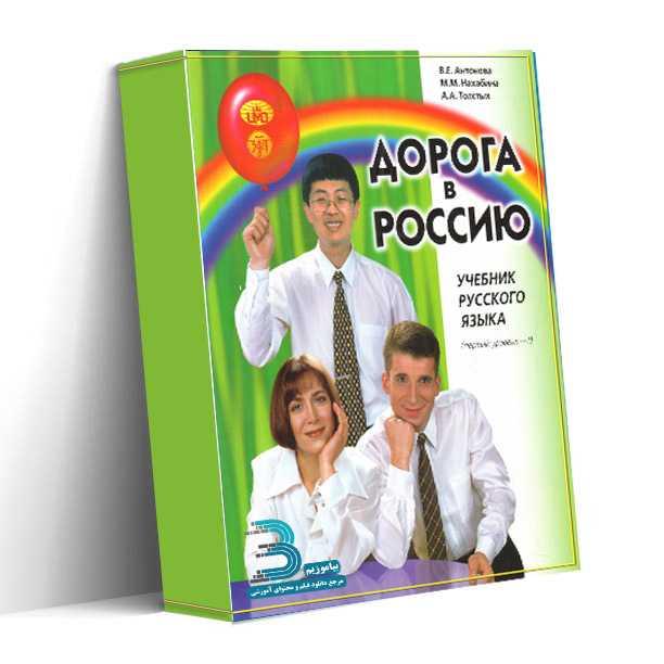 دانلود مجموعه کتاب های راه روسیه جلد 1 و 2 Дорога в Россию