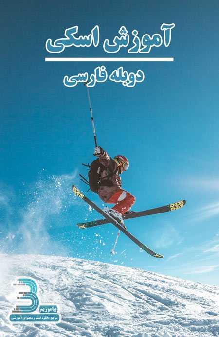 دانلود فیلم آموزش اسکی به زبان فارسی