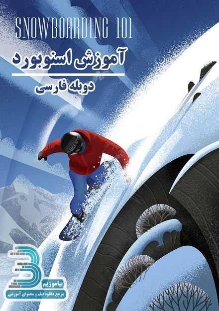 دانلود فیلم آموزش اسنوبورد به زبان فارسی