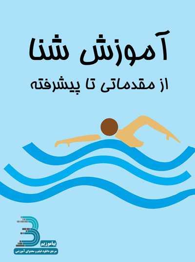 دانلود فیلم آموزش شنا از مقدماتی تا پیشرفته به زبان فارسی