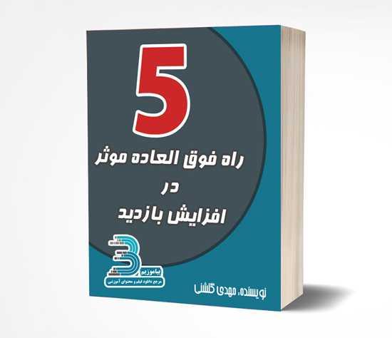 دانلود کتاب 5 راه فوق العاده موثر در افزایش بازدید سایت