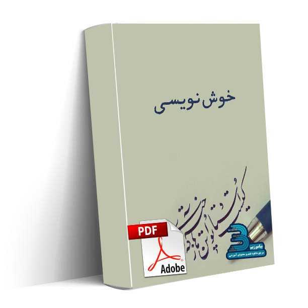 دانلود کتاب آموزش خوشنویسی اسماعیل رشوند