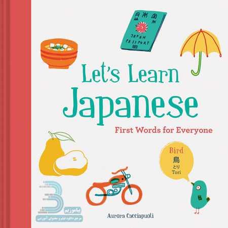 دانلود فیلم آموزش لغات ضروری ژاپنی برای کودکان به زبان ساده