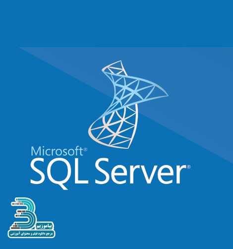 دانلود فیلم آموزش SQL Server بصورت گام به گام