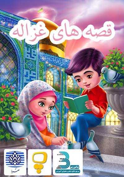دانلود کامل کارتون قصه های غزاله شبکه پویا