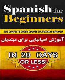 دانلود پکیج آموزش زبان اسپانیایی برای مبتدیان Spanish For Beginners