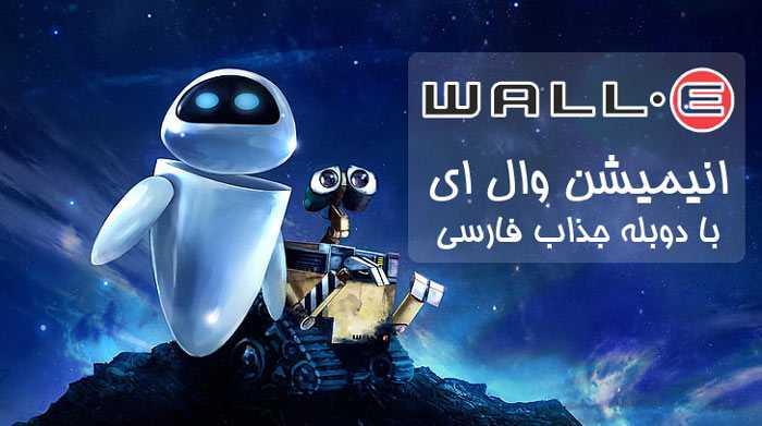 wall e preview - دانلود انیمیشن وال ای WALL·E 2008 دوبله فارسی و کیفیت Bluray 720p