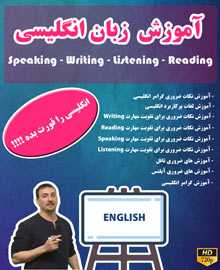 دانلود پکیج آموزش زبان انگلیسی در خانه Learn English at Home