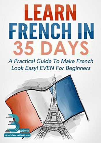 دانلود پکیج آموزش زبان فرانسه در 35 روز  Learn French in 35 days