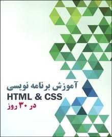 "<span itemprop=""name"">دانلود پکیج آموزش HTML و CSS در ۳۰ روز</span>"
