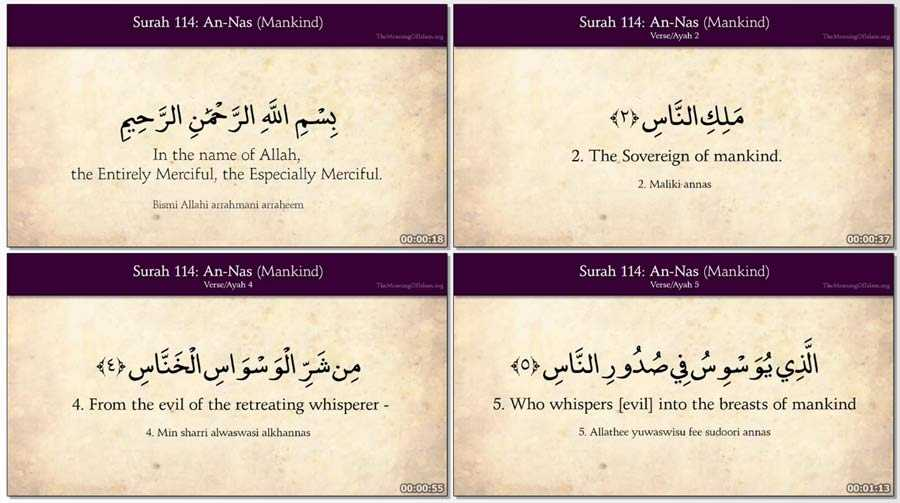 Quran english screen - دانلود فیلم آموزش قرآن با ترجمه انگلیسی Quran Arabic to English Translation Tutorial