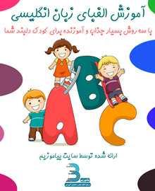 دانلود پکیج آموزش الفبای زبان انگلیسی برای کودکان با ۳ روش جذاب