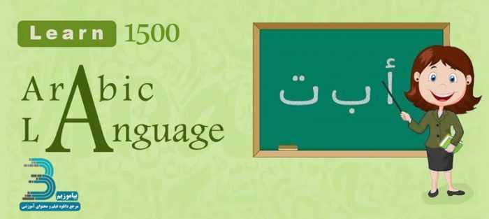 دانلود فیلم آموزش 1500 لغت ضروری عربی