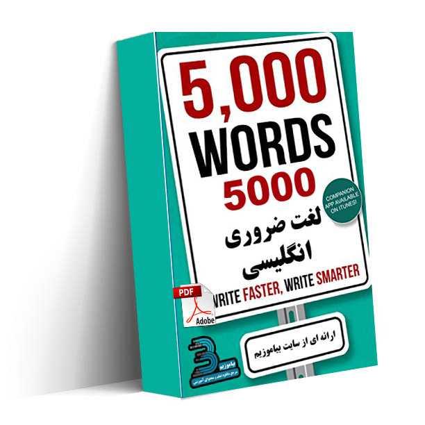 دانلود کتاب 5000 لغت ضروری انگلیسی به همراه صوت