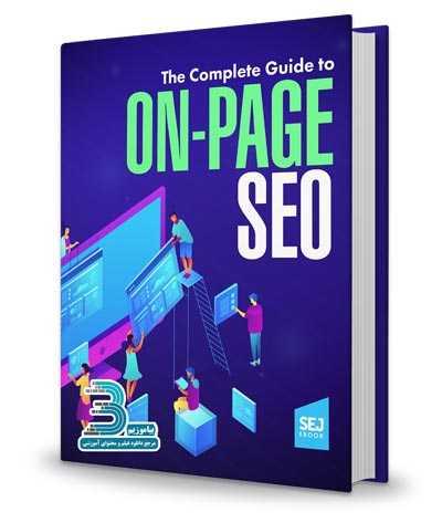 دانلود کتاب آموزش سئو سایت The Complete Guide to On-Page SEO