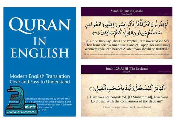 دانلود فیلم آموزش قرآن با ترجمه انگلیسی Quran Arabic to English Translation Tutorial