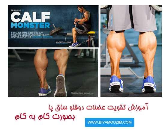 دانلود فیلم آموزش بدنسازی – تقویت عضلات دوقلو ساق پا