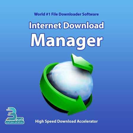 دانلود فیلم آموزش کار با نرم افزار اینترنت دانلود منیجر  How To Use Internet Download Manager