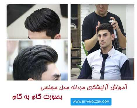دانلود فیلم آموزش آرایشگری مردانه – مدل مجلسی