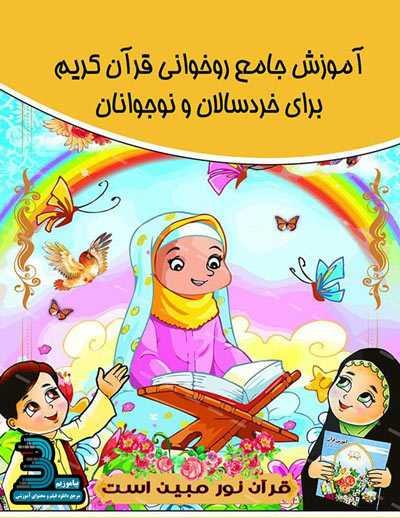 دانلود فیلم آموزش روخوانی قرآن برای کودکان