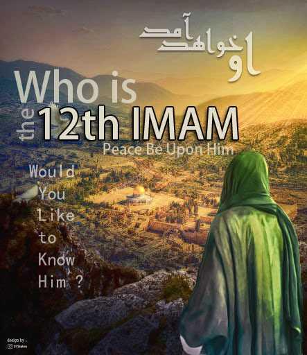 دانلود مستند Who Is the 12th Imam امام دوازدهم (ع) چه کسی است ؟