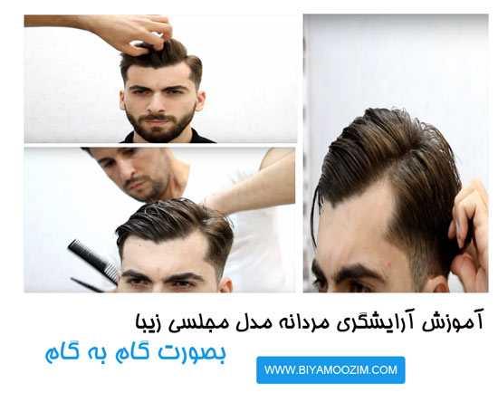 دانلود فیلم آموزش آرایشگری مردانه – مدل مجلسی زیبا و جوان پسند