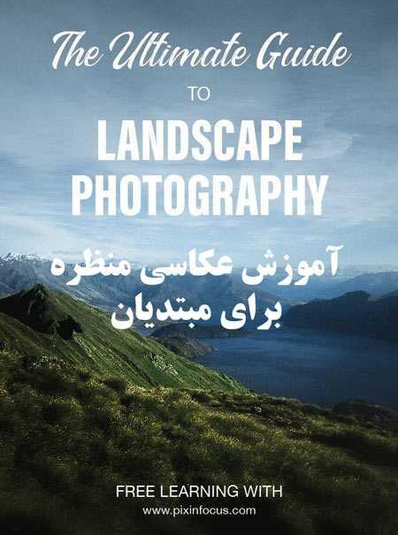 دانلود مجموعه آموزش عکاسی منظره برای مبتدیان