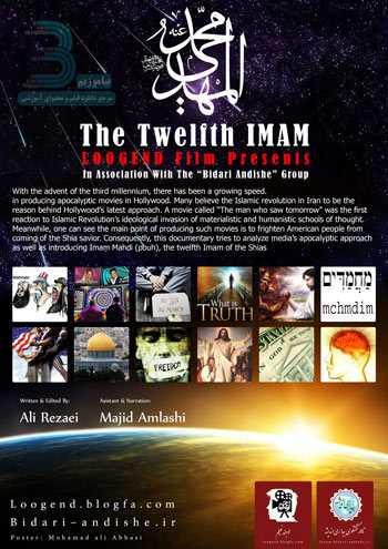 دانلود مستند دوازدهمین امام The Twelfth Imam دوبله فارسی