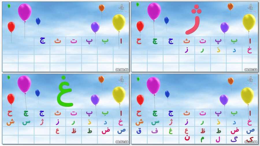 Persian Farsi Alphabet screen - دانلود فیلم آموزش الفبا فارسی برای کودکان
