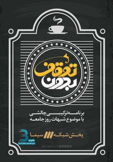 دانلود برنامه بدون توقف با موضوع حجاب با حضور دکتر علی غلامی