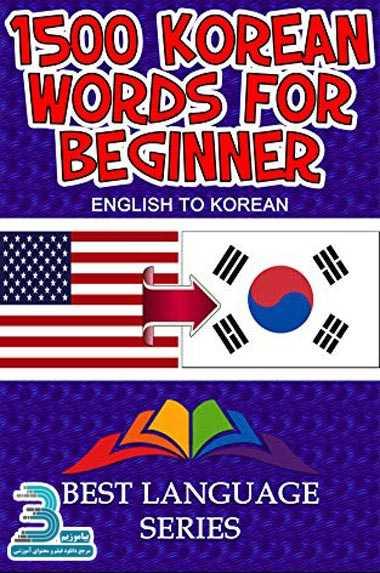 دانلود فیلم آموزش زبان کره ای - 1500 لغت ضروری کره ای