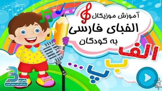 دانلود فیلم آموزش الفبا فارسی برای کودکان