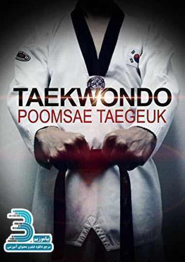 دانلود فیلم آموزش تکواندو بصورت گام به گام – پومسه Taegeuk