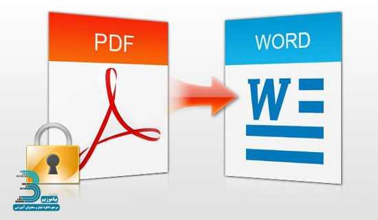 دانلود فیلم آموزش تبدیل فایل PDF به Word