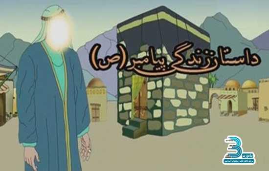 دانلود کارتون داستان زندگی حضرت محمد(ص ) به روایت نقاشی